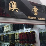 枣强县天运皮草有限公司