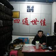 河北四通裘皮编织厂