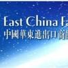 2017上海华交会—第27届中国华东进出口商品交易会