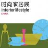 2017上海时尚家居用品展