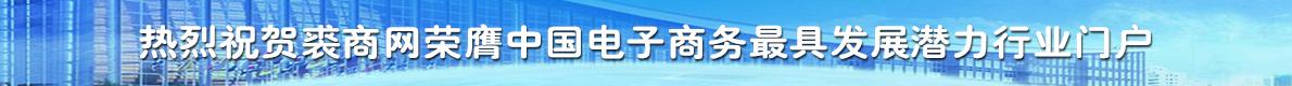 """裘商网荣膺""""中国电子商务最具发展潜力行业门户"""""""