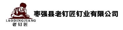 枣强县老钉匠钉业有限公司