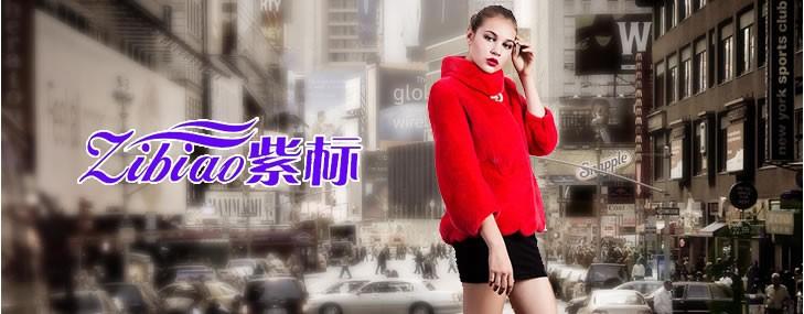 北京紫标皮草