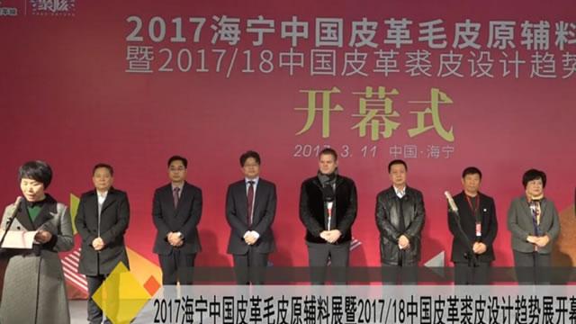 【视频】2017海宁中国皮革毛皮原辅料展开幕