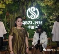 2017北京国际皮草时装展,佟二堡展团成亮点|千
