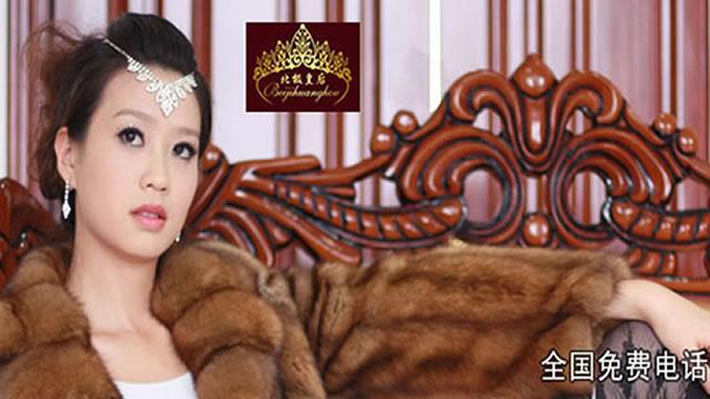 香港皇家皮草国际集团有限公司_北极皇后