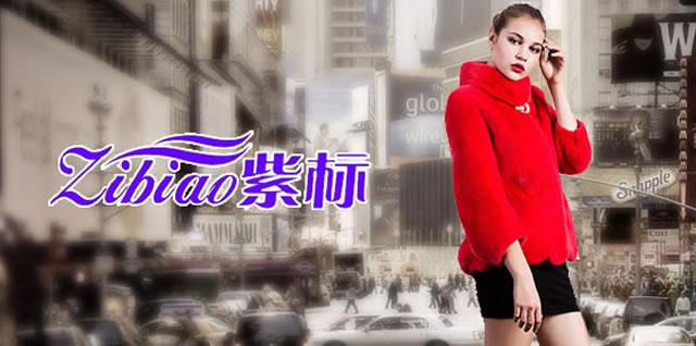 紫标皮草-北京紫标皮草有限公司