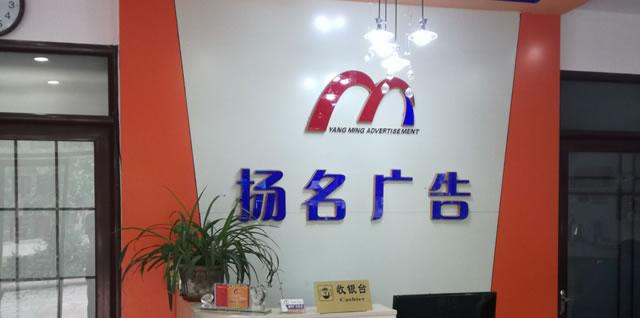 枣强县扬名广告装饰工程有限公司