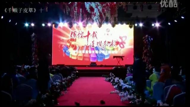 千顺子皮草十周年团队风采展示