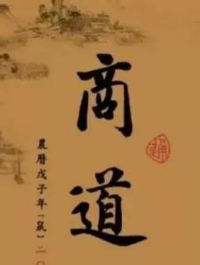 成大业者不吃全鱼!!!
