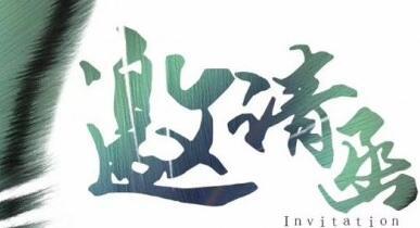 2018年中国(余姚)国际裘皮博览会