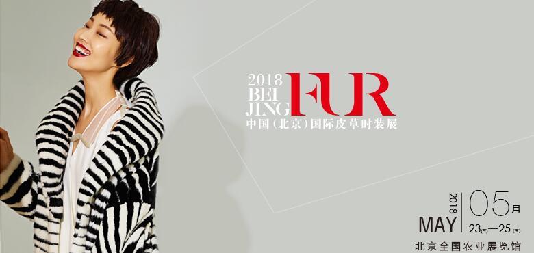 2018中国(北京)国际皮草时装展/BEIJING FUR 2018