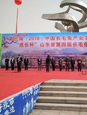 (2018)第三届中国长毛兔产业发展大会 暨山东省第四届长毛兔赛兔会
