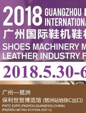 2018广州国际鞋机鞋材皮革工业展