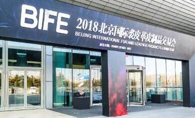 2018开年大展:北京国际裘皮革皮制品交易会在北京圆满落幕