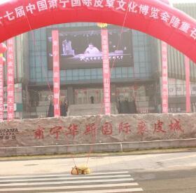 第十七届中国肃宁国际皮草文化博览会圆满落幕