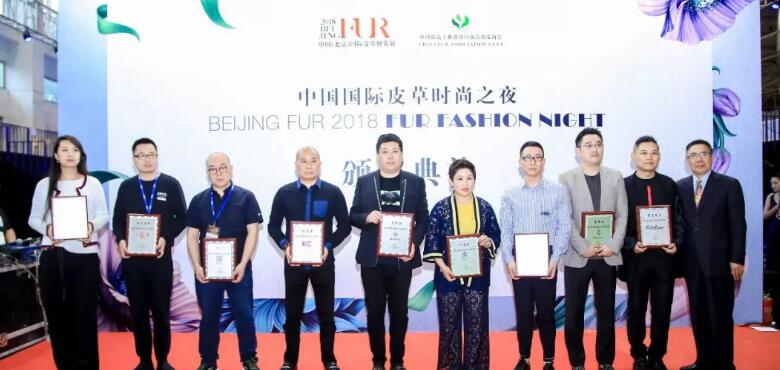 BEIJING FUR 2018|中国国际皮草时尚之夜颁奖典礼