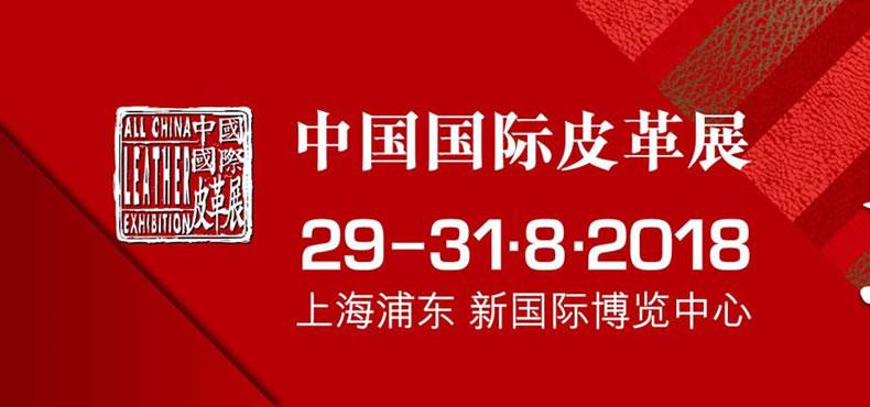 第20届ACLE中国国际皮革展