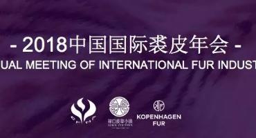 同行业精英共论市场走势、库存压力——2018中国国际裘皮年会高峰论坛