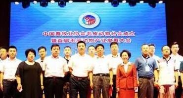 中国畜牧协会毛皮动物分会暨首届毛皮动物产业发展大会圆满成功