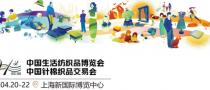 第101届中国针棉织品交易会/中国生活纺织品博览会