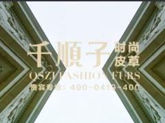 千顺子时尚皮草官方宣传片