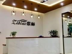 紫标公司 (1)