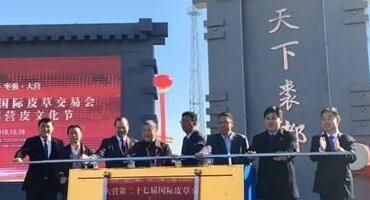 中国·大营第27届国际皮草交易会开幕