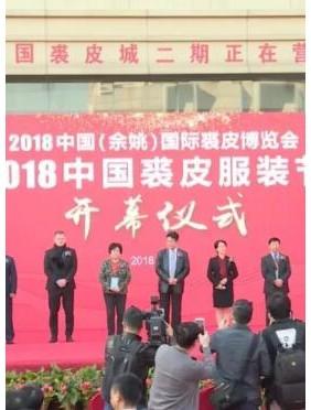 2018中国(余姚)国际裘皮博览会——2018中国裘皮服装节今日隆重开幕!