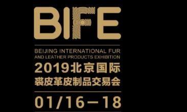 2019毛皮行业新航程~北京见!国际裘皮革皮制品交易会即将开幕