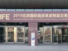 2019北京国际裘皮革皮制品交易会盛大举行