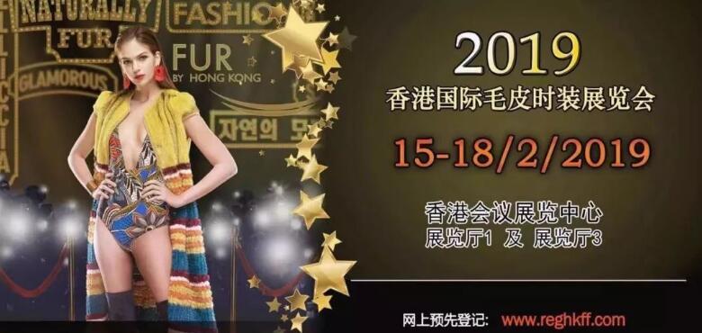 【展会】2月15-18日 | 2019香港国际毛皮时装展