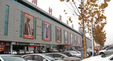 周村皮革城-专业市场冉冉升起的璀璨明珠