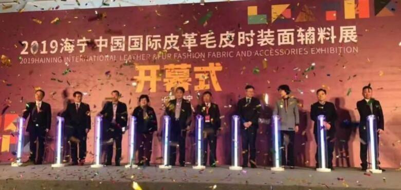 新海宁 新时尚——2019海宁中国国际皮革毛皮时装面辅料展开幕