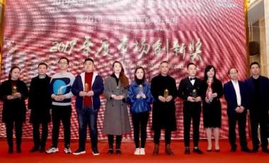 2019海宁中国国际皮革毛皮时装面辅料展暨2019海宁中国原创设计周颁奖盛典