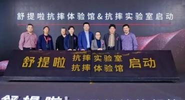 中国皮革协会协助舒提啦提升旅行箱抗摔新标准