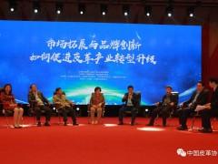 中国(烟台)皮革产业链发展高峰论坛在烟台举行
