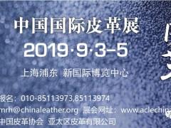 精准定位,力邀买家参观中国国际皮革展览会