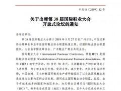 关于出席第38届国际鞋业大会开放式论坛的通知