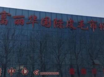 临沂皮毛市场行情快报(2019.5.8)