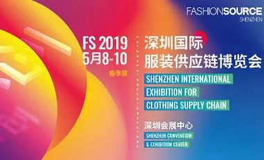 FASHION SOURCE深圳国际服装供应链博览会(春季)今日精彩绽放,与你共赴服装盛宴!