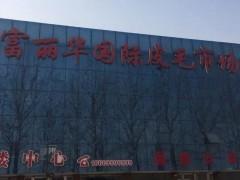 临沂富丽华市场行情快报(2019.6.2)