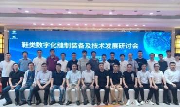 鞋类数字化缝制装备及技术发展研讨会在温州召开