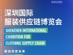 FS2020深圳国际服装供应链博览会