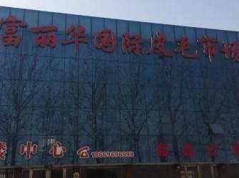 山东临沂皮毛市场:各种皮毛成交量呈现增长趋势