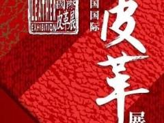 中国国际皮革展览会正式开始观众注册登记