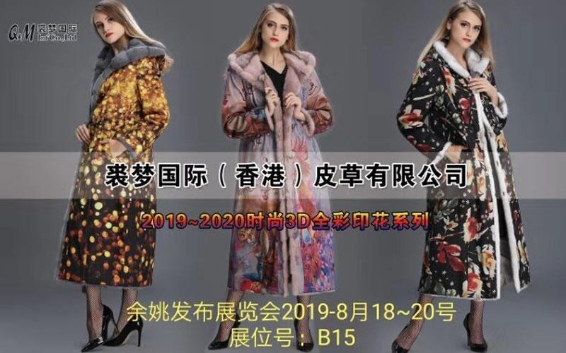 【裘品牌】南京裘梦皮草有限公司