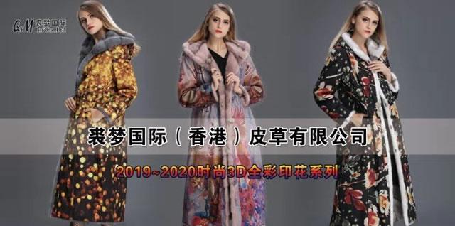 南京裘梦皮草有限公司