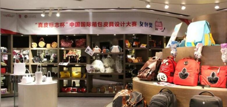 """第十九届""""真皮标志杯""""中国国际箱包皮具设计大赛圆满举行"""