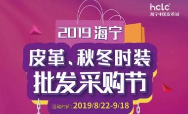 皮草——2019海宁皮革、秋冬时装批发采购节即将起航